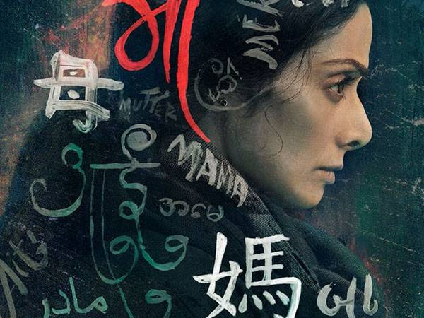 First look of Sridevi's'Mom'